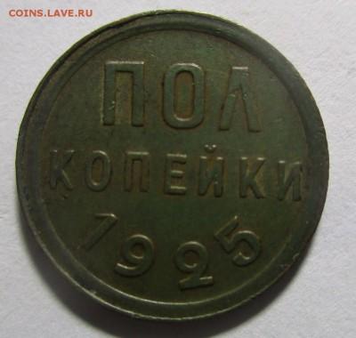 Полкопейки 1925 года - IMG_1632.JPG