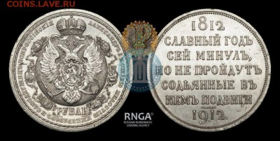 1 рубль 1912 славный год - 12