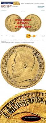 Результаты Sincona # 2 - 7 рублей 50 копеек 1897 2 [42].сб.И.JPG
