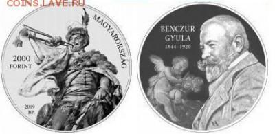 Памятные монеты Венгрии из недрагоценных металлов - Венгрия 2019 2.JPG