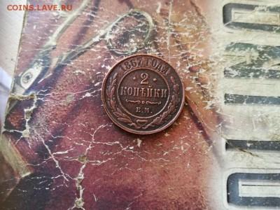 2 копейки 1867 ЕМ (R1) до 31.01.2019 - 1867 (9) - копия