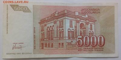 Югославия 5000 динар 1993 до 31.01 в 22.00 - IMG_20190129_134624