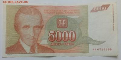 Югославия 5000 динар 1993 до 31.01 в 22.00 - IMG_20190129_134619