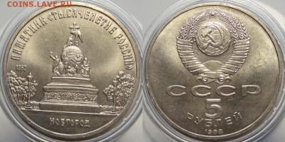 Юбилейные монеты СССР 1,3,5 рублей по фиксу до 05.02.19 - Новгород - 01.09.18 1.1