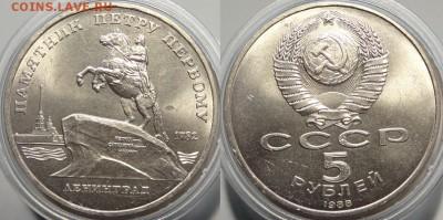 Юбилейные монеты СССР 1,3,5 рублей по фиксу до 05.02.19 - Петр I - 01.09.18