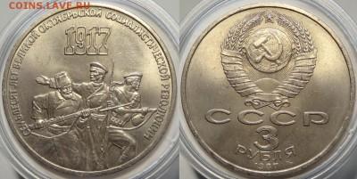 Юбилейные монеты СССР 1,3,5 рублей по фиксу до 05.02.19 - 3 руб 70 лет ВОСР - 01.09.18 1