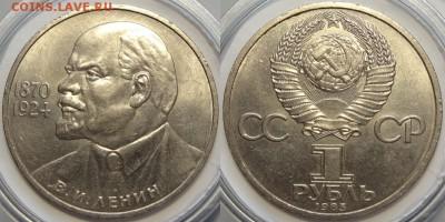 Юбилейные монеты СССР 1,3,5 рублей по фиксу до 05.02.19 - Ленин 115 - 01.09.18 2.1