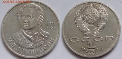 Юбилейные монеты СССР 1,3,5 рублей по фиксу до 05.02.19 - Ломоносов - 11.03.15 - 5