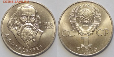 Юбилейные монеты СССР 1,3,5 рублей по фиксу до 05.02.19 - Менделеев - 30.01.17