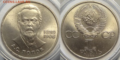 Юбилейные монеты СССР 1,3,5 рублей по фиксу до 05.02.19 - Попов - 01.09.18 2