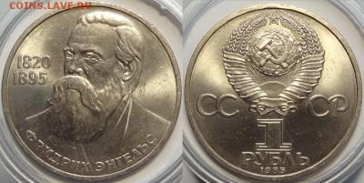 Юбилейные монеты СССР 1,3,5 рублей по фиксу до 05.02.19 - Энгельс - 01.09.18 1