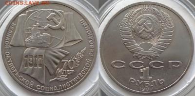 Юбилейные монеты СССР 1,3,5 рублей по фиксу до 05.02.19 - 1 руб 70 лет ВОСР - 01.09.18 1