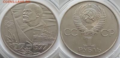 Юбилейные монеты СССР 1,3,5 рублей по фиксу до 05.02.19 - 60 лет советской власти - 01.09.18 1