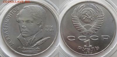 Юбилейные монеты СССР 1,3,5 рублей по фиксу до 05.02.19 - Лермонтов - 01.09.18 1