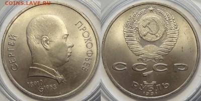 Юбилейные монеты СССР 1,3,5 рублей по фиксу до 05.02.19 - Прокофьев - 01.09.18 1