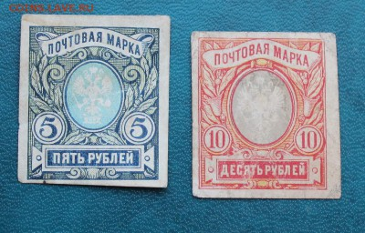 Почтовая марка 5 рублей,10 рублей. - IMG_5810.JPG