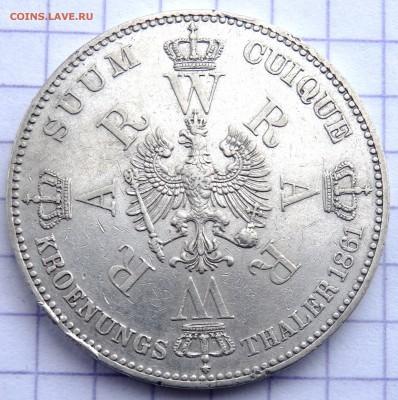 Пруссия Талер Коронация 1861 года до 01.02.2019 22-00 - P1290396.JPG