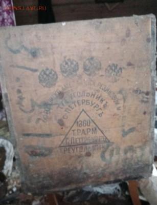 Поиск монет в заброшенных домах - IMG_20190128_194847_892
