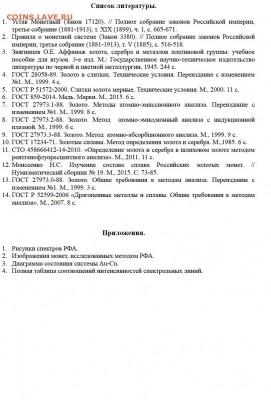 Публикации, посвящённые золотым монетам Николая II - Аффинаж 5