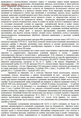 Публикации, посвящённые золотым монетам Николая II - Аффинаж 3