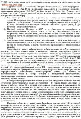 Публикации, посвящённые золотым монетам Николая II - Аффинаж 2