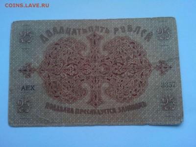 25 руб. Баку, 1918г., до 02.02.19г. - IMG_20190130_131318_thumb