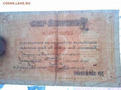 1 руб., Красноярск, разменный чек, 1919г., до 02.02.19г. - IMG_20190130_132445_thumb