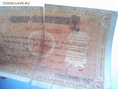 1 руб., Красноярск, разменный чек, 1919г., до 02.02.19г. - IMG_20190130_132424_thumb