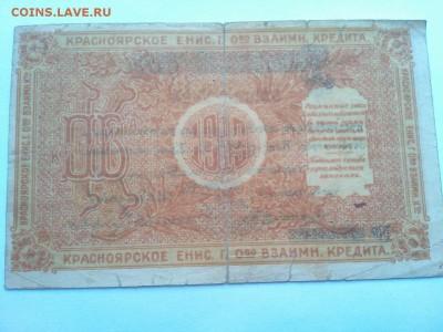 1 руб., Красноярск, разменный чек, 1919г., до 02.02.19г. - IMG_20190130_132351_thumb