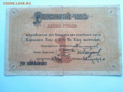 1 руб., Красноярск, разменный чек, 1919г., до 02.02.19г. - IMG_20190130_132343_thumb