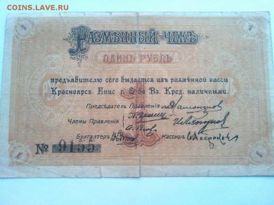 1 руб., Красноярск, разменный чек, 1919г., до 02.02.19г. - IMG_20190130_132328_thumb