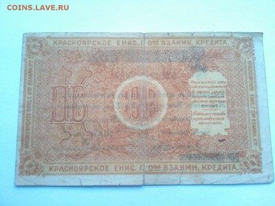 1 руб., Красноярск, разменный чек, 1919г., до 02.02.19г. - IMG_20190130_132306_thumb
