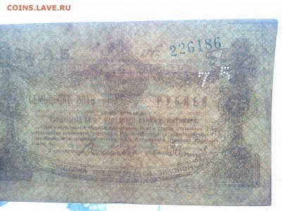 75 руб., Житомир, 1919г., до 02.02.19г. - IMG_20190130_132617_thumb