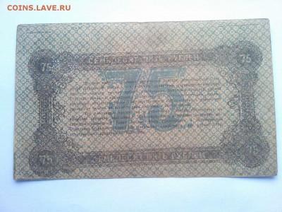 75 руб., Житомир, 1919г., до 02.02.19г. - IMG_20190130_132555_thumb