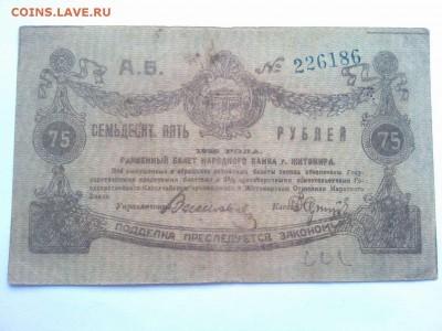 75 руб., Житомир, 1919г., до 02.02.19г. - IMG_20190130_132533_thumb