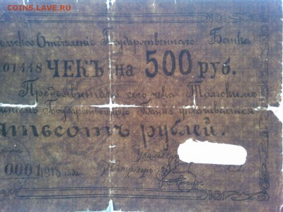 Чек на 500 руб., Томск, 1918г., до 02.02.19г. - IMG_20190130_132816_thumb