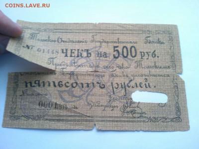 Чек на 500 руб., Томск, 1918г., до 02.02.19г. - IMG_20190130_132750_thumb