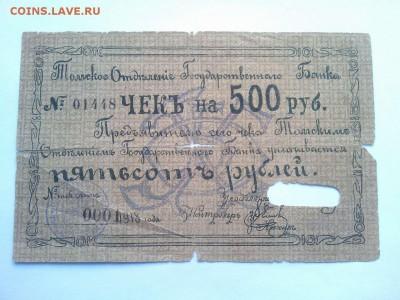 Чек на 500 руб., Томск, 1918г., до 02.02.19г. - IMG_20190130_132714_thumb