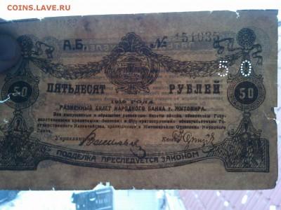 50 руб., Житомир, 1919г., до 02.02.19г. - IMG_20190130_134324_thumb