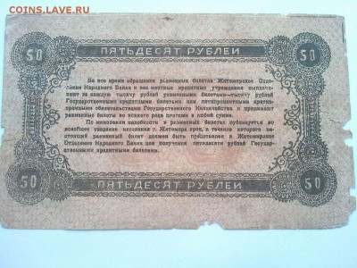 50 руб., Житомир, 1919г., до 02.02.19г. - IMG_20190130_134235_thumb