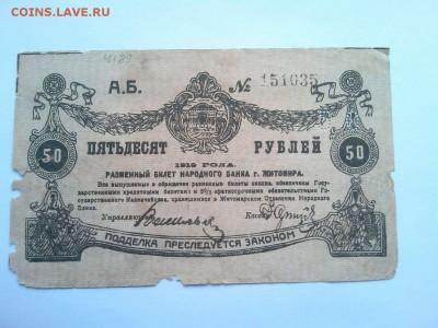 50 руб., Житомир, 1919г., до 02.02.19г. - IMG_20190130_134212_thumb