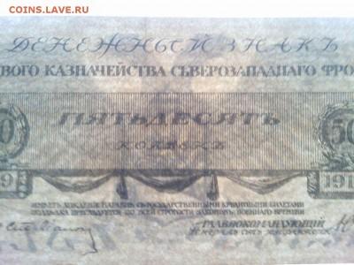 50 копеек Юденича, 1919г., до 02.02.19г. - IMG_20190130_135439_thumb