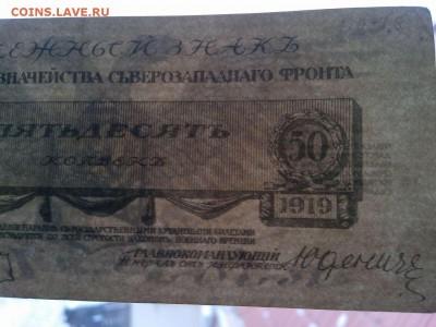 50 копеек Юденича, 1919г., до 02.02.19г. - IMG_20190130_135428_thumb