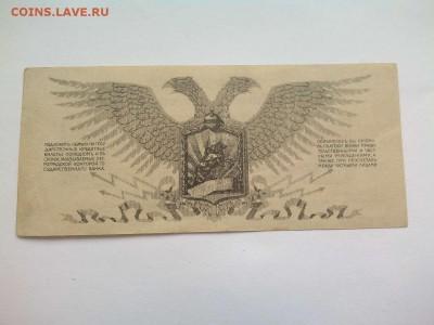 50 копеек Юденича, 1919г., до 02.02.19г. - IMG_20190130_135311_thumb