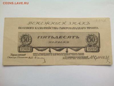50 копеек Юденича, 1919г., до 02.02.19г. - IMG_20190130_135249_thumb