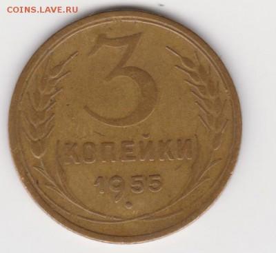 3коп 1949 и 1955г до 03.02.2019г - об.7