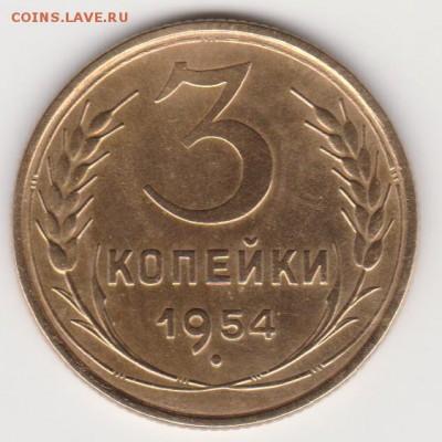 3коп 1955г до 03.02.2019г - 3коп 1954