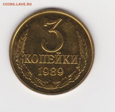 3коп 1989 из набора UNC до 03.02.2019г - 3коп
