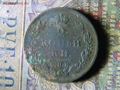 2 копейки 1811 СПБ ПС  до 3.02 в 21.30 по Москве - Изображение 5851