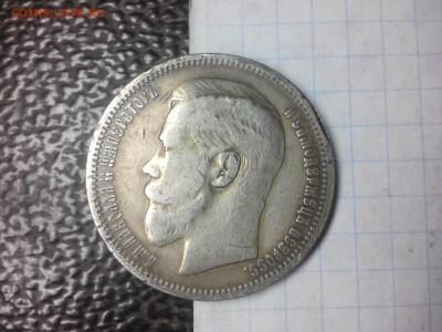 Покупаю рубли Николая 2 (по списку) - IMG_20190130_182418